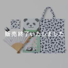 お楽しみパンダづくし福袋【夏セール2020】