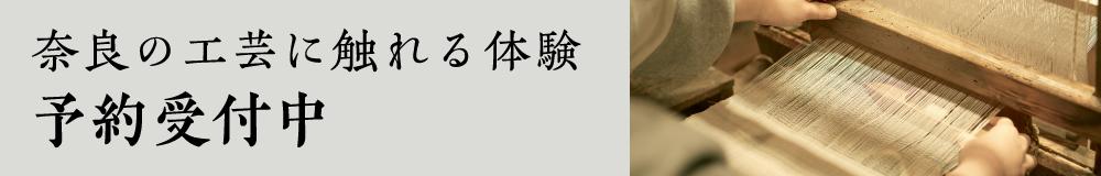 奈良の工芸に触れる体験 予約受付中
