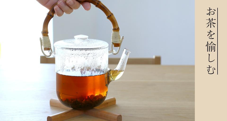 お茶を愉しむ