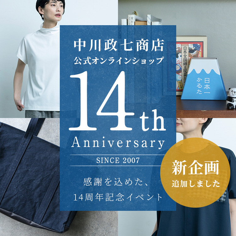 中川政七商店 公式オンラインショップ 14周年記念