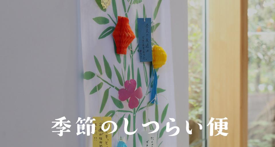 季節のしつらい便 七夕特集