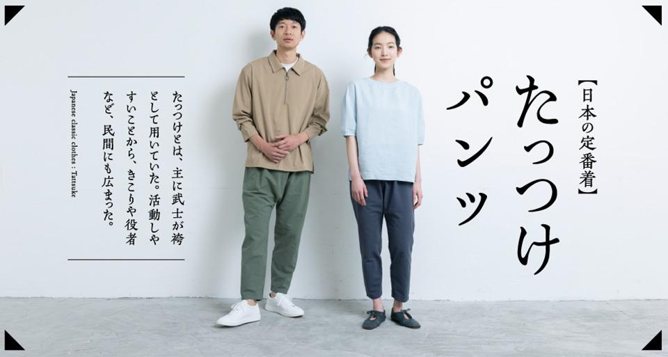日本の定番着 たっつけパンツ特集