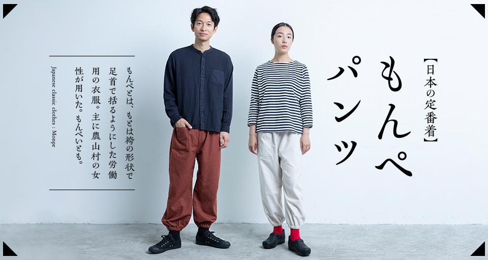 日本の定番着 もんぺパンツ特集