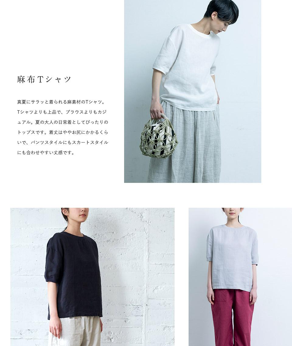春夏に使いやすいTシャツとワンピース