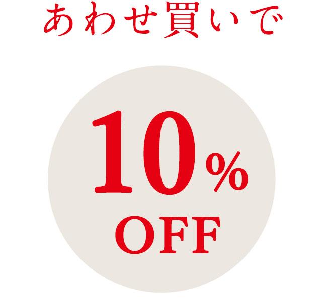 春夏ストール・麻布Tシャツシリーズ 合わせ買いで10%OFF