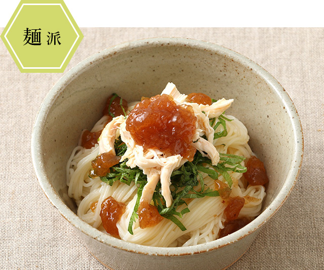 梅かつおジュレで涼やかぶっかけ素麺