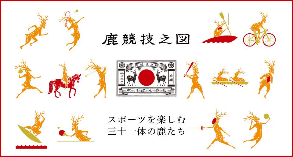鹿競技(しかきょうぎ)