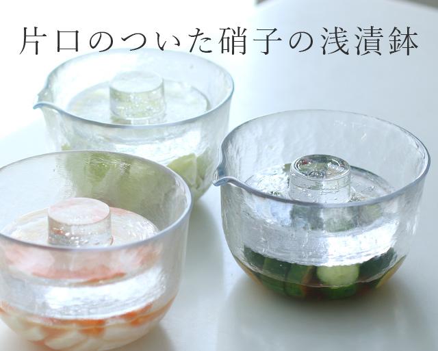 片口のついた硝子の浅漬鉢