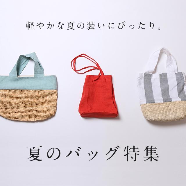 夏のバッグ特集
