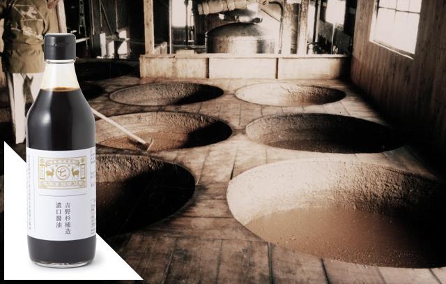 吉野杉桶造濃口醤油