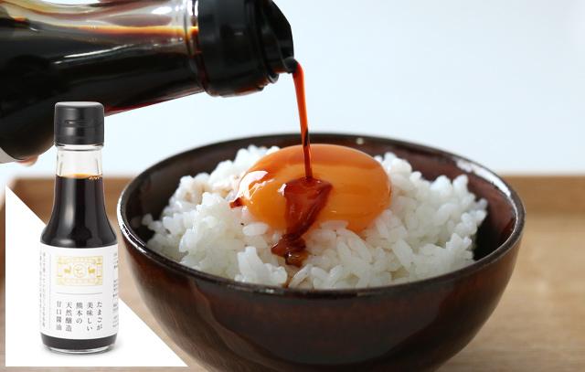 たまごが美味しい熊本の天然醸造甘口醤油