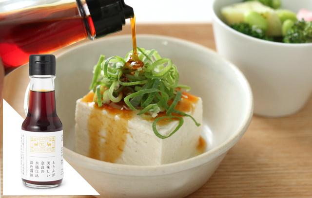 とうふが美味しい奈良の木桶仕込淡色醤油