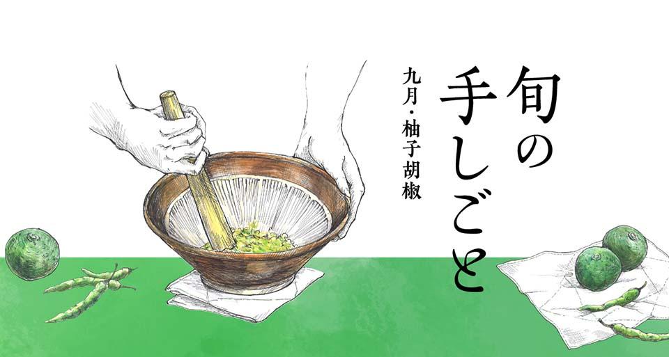 旬の手しごと 青い柚子胡椒