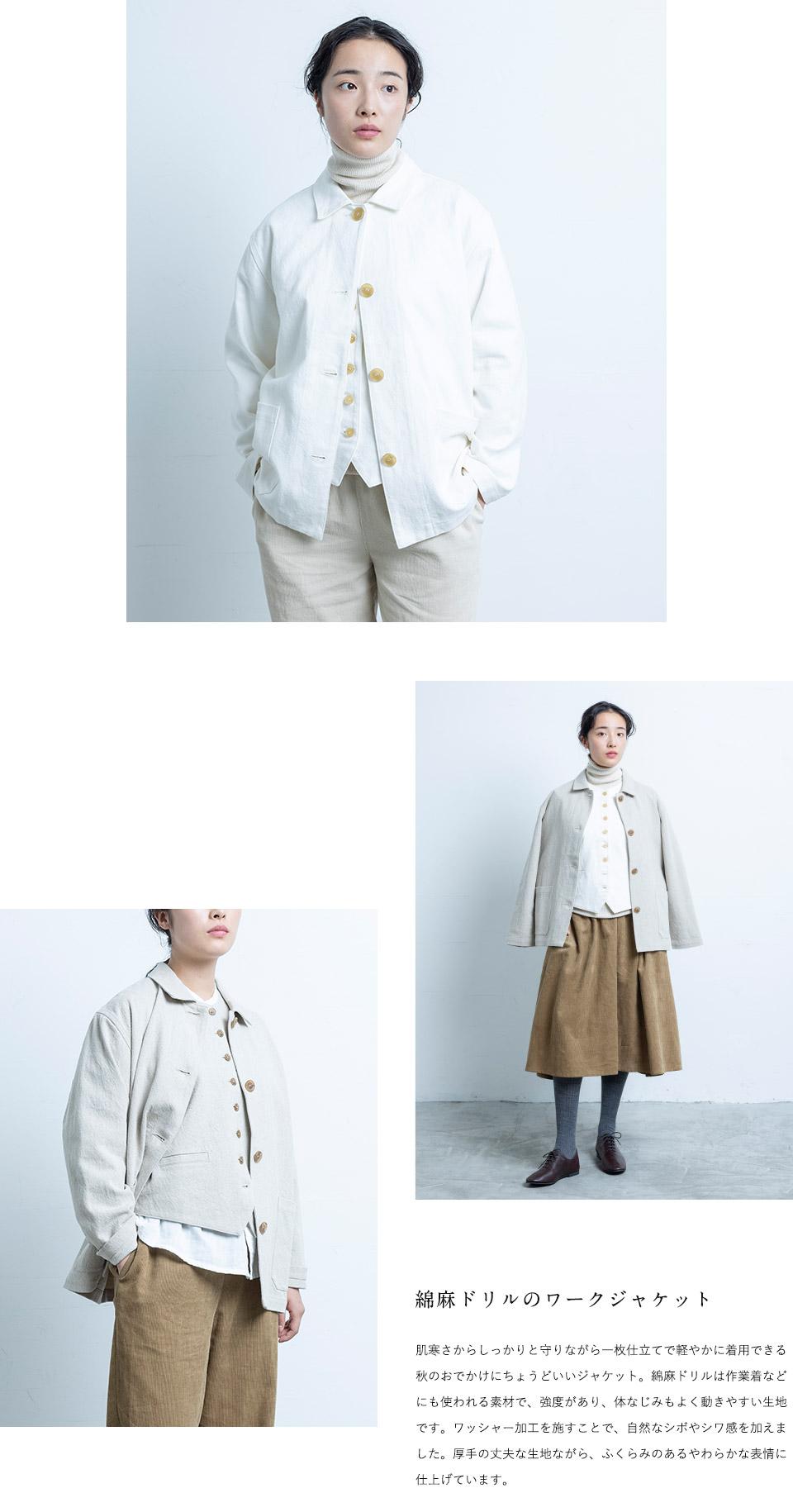 綿麻ドリルのワークジャケット