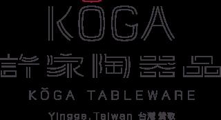 KŌGA - 許家陶器品