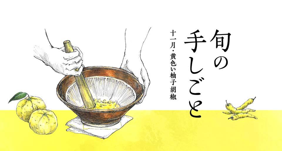 旬の手しごと 黄色い柚子胡椒
