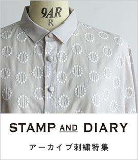 STAMP AND DIARY刺繍アーカイブ特集