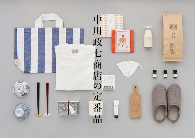 中川政七商店の定番品