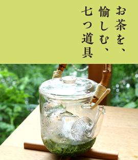 お茶を、愉しむ、七つ道具