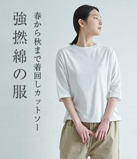 強撚綿の服