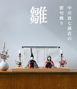 中川政七商店の節句飾り雛 先行ご予約会