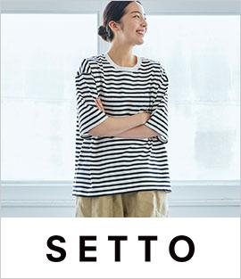 SETTOの服特集