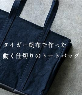 タイガー帆布で作った動く仕切りのトートバッグ