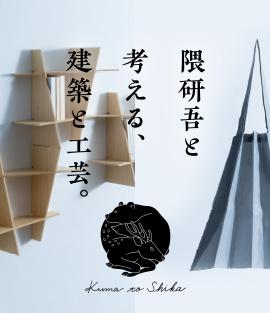隈研吾と考える、建築と工芸。 Kuma to Shika