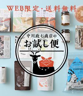 中川政七商店「お試し便」