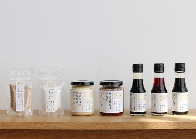 食卓を彩る中川政七商店の調味料