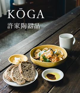 KOGA - 許家陶器品
