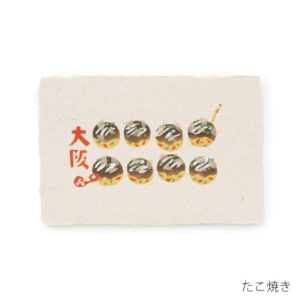 【大阪限定】ご当地和紙の手染め絵はがき 大阪【お手頃価格】