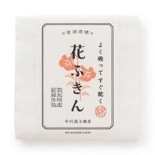 中川政七商店 花ふきん