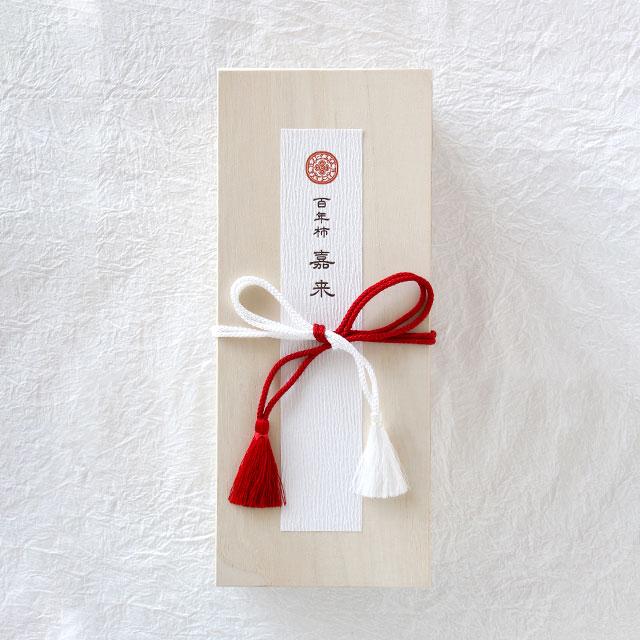 【予約商品】【送料込】【ノベルティ対象外】百年柿 嘉来(かき)