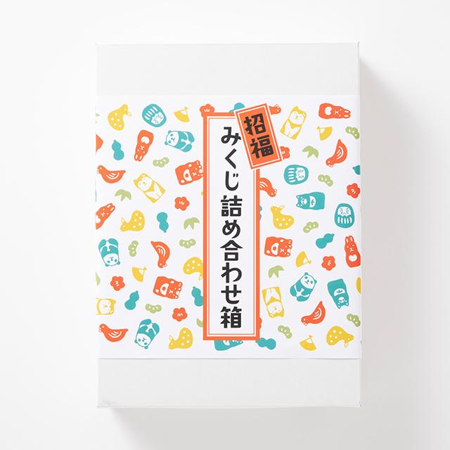【オンラインショップ限定】【送料無料】招福みくじ詰め合わせ箱