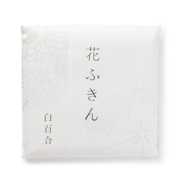 花ふきん すみれ・白百合・蓮