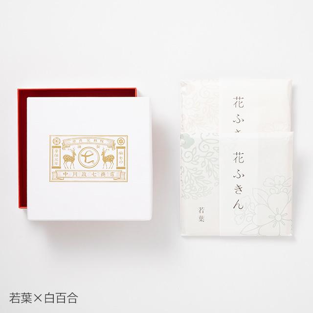遊 中川 花ふきん 2枚セット(箱入り)