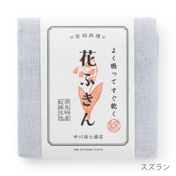 中川政七商店 花ふきん 2枚セット(箱入り)