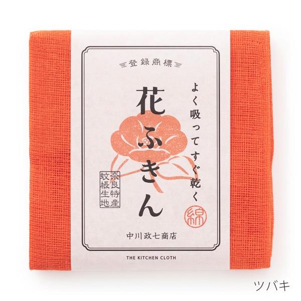 中川政七商店 花ふきん 3枚セット(箱入り)