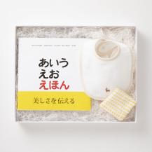 戸田デザイン研究室 あいうえおえほん・蚊帳生地で作ったベビースタイ・蚊帳生地お口ふきん 豆絞り 黄